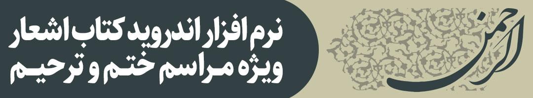 دانلود نرم افزار الرحمن اشعار ختم و ترحیم